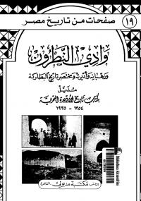 تحميل كتاب وادى النطرون ل عمر طوسون pdf مجاناً | مكتبة تحميل كتب pdf