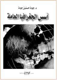 تحميل كتاب أسس الجغرافيا العامة pdf مجاناً تأليف د. جودة حسنين جودة | مكتبة تحميل كتب pdf