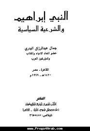 تحميل كتاب النبي إبراهيم والشرعية السياسية pdf مجاناً تأليف جمال عبد الرزاق البدري | مكتبة تحميل كتب pdf