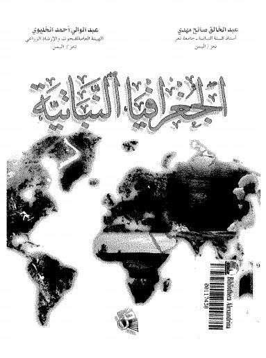 تحميل كتاب الجغرافيا النباتية pdf مجاناً تأليف د. عبد الخالق صالح مهدى - عبد الوالى أحمد الخليوى | مكتبة تحميل كتب pdf
