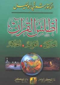 تحميل كتاب أطلس القرآن الكريم ل شوقى أبو خليل pdf مجاناً | مكتبة تحميل كتب pdf