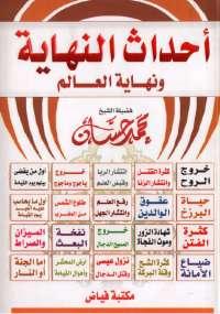 تحميل كتاب أحداث النهاية ونهاية العالم ل محمد حسان pdf مجاناً | مكتبة تحميل كتب pdf
