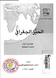 تحميل كتاب الحيِّز الجغرافى pdf مجاناً تأليف هيلدبرت إزنار | مكتبة تحميل كتب pdf