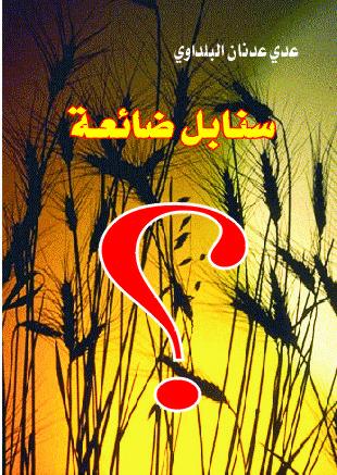 تحميل كتاب سنابل ضائعة ل عدي عدنان البلداوي مجانا pdf | مكتبة تحميل كتب pdf