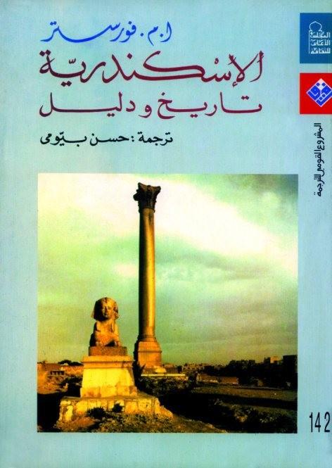 تحميل وقراءة أونلاين كتاب الأسكندرية تاريخ ودليل pdf مجاناً تأليف أ . م . فورستر | مكتبة تحميل كتب pdf.