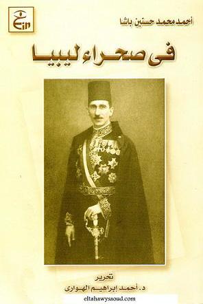 تحميل وقراءة أونلاين كتاب فى صحراء ليبيا pdf مجاناً تأليف أحمد محمد حسنين | مكتبة تحميل كتب pdf.