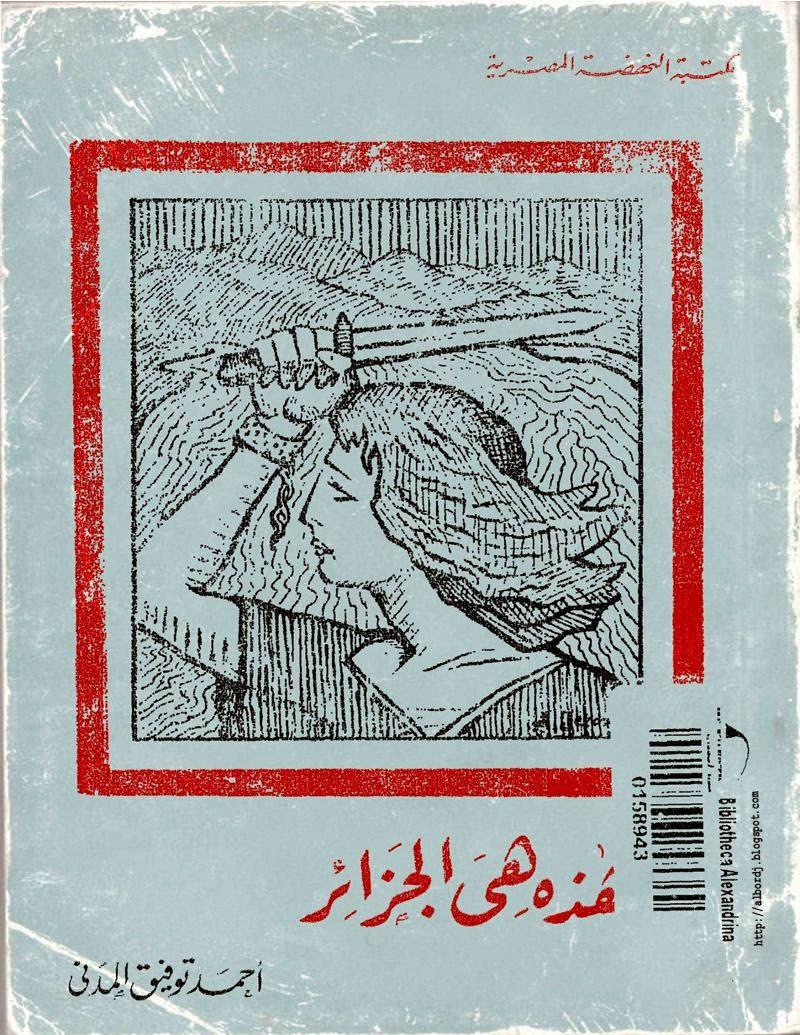 تحميل وقراءة أونلاين كتاب هذه هى الجزائر pdf مجاناً تأليف أحمد توفيق المدنى | مكتبة تحميل كتب pdf.