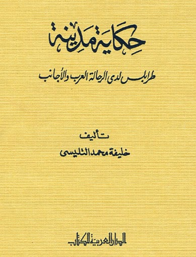 تحميل وقراءة أونلاين كتاب حكاية مدينة - طرابلس لدى الرحالة العرب والأجانب pdf مجاناً تأليف خليفة محمد التليسى | مكتبة تحميل كتب pdf.