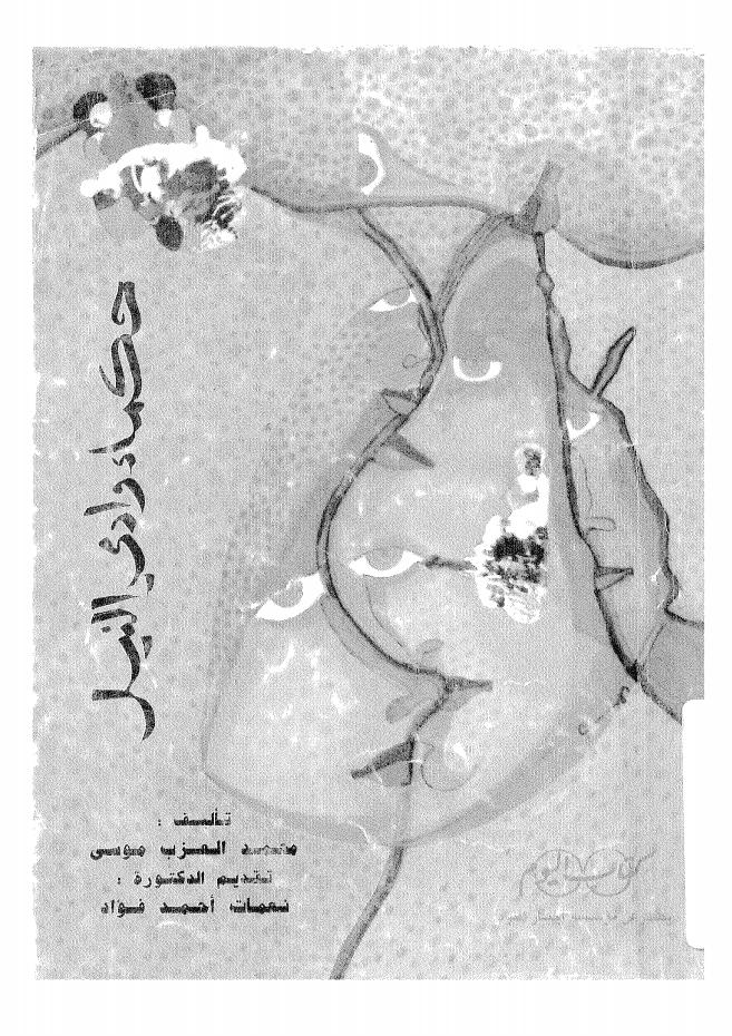 تحميل وقراءة أونلاين كتاب حكماء وادى النيل pdf مجاناً تأليف محمد العزب موسى | مكتبة تحميل كتب pdf.