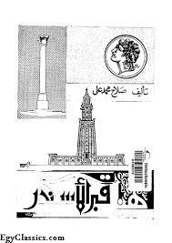 تحميل وقراءة أونلاين كتاب هنا قبر الإسكندر pdf مجاناً تأليف صلاح محمد على | مكتبة تحميل كتب pdf.
