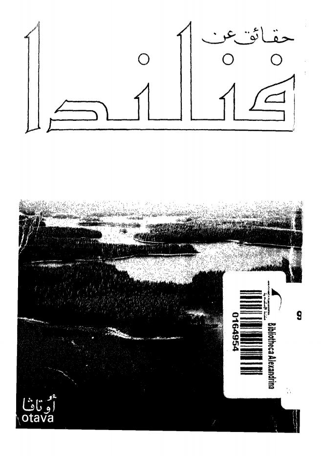 تحميل وقراءة أونلاين كتاب حقائق عن فنلندا pdf مجاناً تأليف فاروق أبو شقرا   مكتبة تحميل كتب pdf.