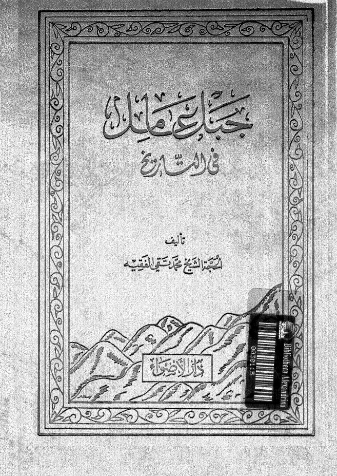 تحميل وقراءة أونلاين كتاب جبل عامل فى التاريخ pdf مجاناً تأليف الشيخ. محمد تقى الفقيه | مكتبة تحميل كتب pdf.