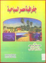 تحميل وقراءة أونلاين كتاب جغرافية مصر السياحية pdf مجاناً تأليف د. محمد الفتحى بكير محمد | مكتبة تحميل كتب pdf.