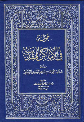 تحميل وقراءة أونلاين كتاب جولة فى الأماكن المقدسة pdf مجاناً تأليف السيد إبراهيم الموسوى الزنجانى | مكتبة تحميل كتب pdf.