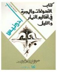 تحميل وقراءة أونلاين كتاب التحولات والهجرة فى أقاليم النهار والليل pdf مجاناً تأليف أدونيس   مكتبة تحميل كتب pdf.