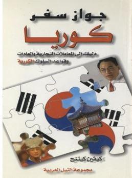 تحميل وقراءة أونلاين كتاب جواز سفر كوريا دليلك إلى المعاملات التجارية والعادات وقواعد السلوك الكورية pdf مجاناً تأليف كيفين كيتنج   مكتبة تحميل كتب pdf.
