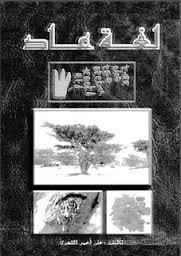 تحميل وقراءة أونلاين كتاب لغة عاد pdf مجاناً تأليف على أحمد الشحرى | مكتبة تحميل كتب pdf.