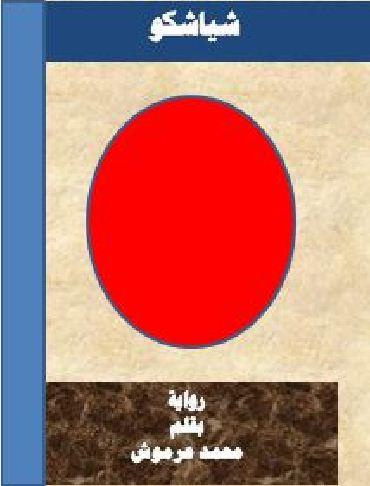 تحميل كتاب رواية شياشكو ل محمد عرموش مجانا pdf | مكتبة تحميل كتب pdf