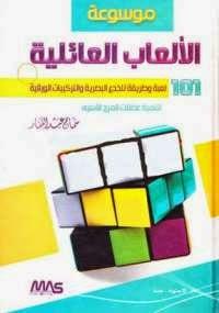 تحميل كتاب موسوعة الألعاب العائلية pdf مجاناً تأليف سماح عبد الغفار | مكتبة تحميل كتب pdf