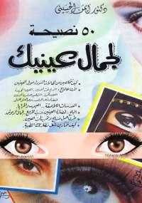 تحميل كتاب 50 نصيحة لجمال عينيكِ ل أيمن الحسينى pdf مجاناً   مكتبة تحميل كتب pdf