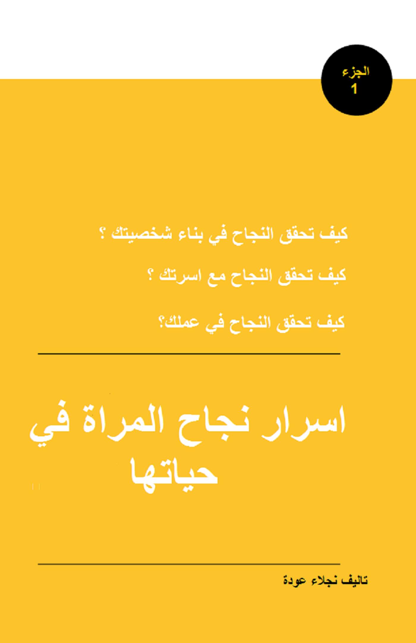 تحميل كتاب اسرار نجاح المراة في حياتها ل نجلاء عوده مجانا pdf | مكتبة تحميل كتب pdf