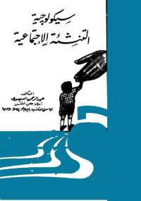 تحميل كتاب سيكولوجية التنشئة الإجتماعية ل عبد الرحمن العيسوى pdf مجاناً | مكتبة تحميل كتب pdf