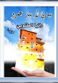 تحميل كتاب بيدي لا بيد عمرو ل رانيا الطنوبي pdf مجاناً | مكتبة تحميل كتب pdf