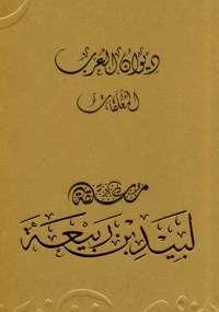 تحميل كتاب معلقة لبيد بن ربيعة ل لبيد بن ربيعة pdf مجاناً | مكتبة تحميل كتب pdf