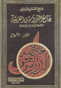 تحميل كتاب جامع الدروس العربية - الجزء الأول ل مصطفى الغلاييني pdf مجاناً | مكتبة تحميل كتب pdf