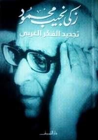 تحميل كتاب تجديد الفكر العربى ل زكي نجيب محمود pdf مجاناً | مكتبة تحميل كتب pdf