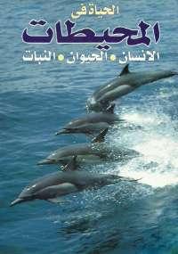 تحميل كتاب الحياة فى المحيطات ل لوسى بيكر pdf مجاناً | مكتبة تحميل كتب pdf