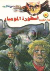 تحميل كتاب أسطورة المومياء ل د. أحمد خالد توفيق pdf مجاناً | مكتبة تحميل كتب pdf