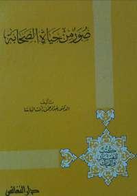 تحميل كتاب صور من حياة الصحابة ل عبد الرحمن رأفت الباشا pdf مجاناً | مكتبة تحميل كتب pdf