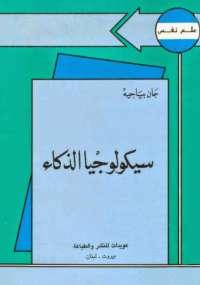 تحميل كتاب سيكولوجيا الذكاء ل جان بياجيه pdf مجاناً | مكتبة تحميل كتب pdf