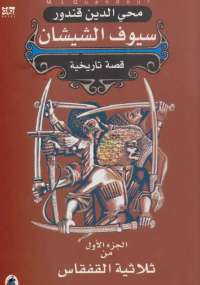 تحميل كتاب سيوف الشيشان ل محي الدين قندور pdf مجاناً | مكتبة تحميل كتب pdf