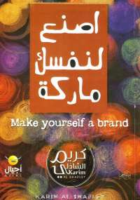 تحميل كتاب اصنع لنفسك ماركة ل كريم الشاذلى pdf مجاناً | مكتبة تحميل كتب pdf