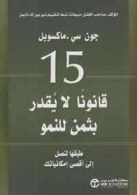 تحميل كتاب قانوناً لا يقدر بثمن للنمو 15 ل جون سى . ماكسويل pdf مجاناً | مكتبة تحميل كتب pdf