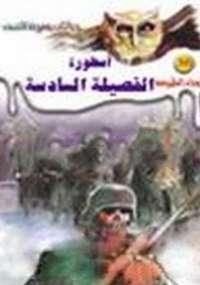 تحميل كتاب أسطورة الفصيلة السادسة ل د. أحمد خالد توفيق pdf مجاناً | مكتبة تحميل كتب pdf