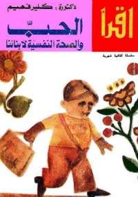 تحميل كتاب الحب والصحة النفسية لأبنائنا ل كلير فهيم pdf مجاناً | مكتبة تحميل كتب pdf