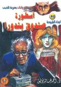 تحميل كتاب أسطورة صندوق بندورا ل د. أحمد خالد توفيق pdf مجاناً | مكتبة تحميل كتب pdf