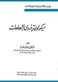 تحميل كتاب سيكولوجيا ذوى العاهات ل مختار حمزة pdf مجاناً | مكتبة تحميل كتب pdf