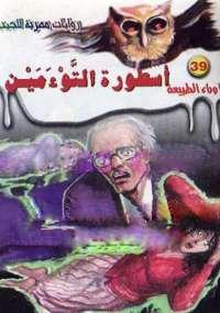 تحميل كتاب أسطورة التوءمين ل د. أحمد خالد توفيق pdf مجاناً | مكتبة تحميل كتب pdf