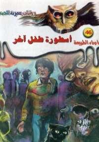 تحميل كتاب أسطورة طفل آخر ل د. أحمد خالد توفيق pdf مجاناً | مكتبة تحميل كتب pdf