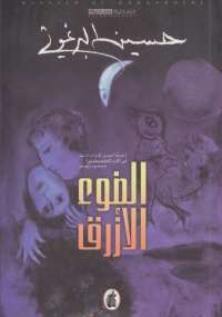 تحميل كتاب الضوء الأزرق ل حسين البرغوثي pdf مجاناً | مكتبة تحميل كتب pdf