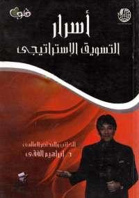 تحميل كتاب أسرار التسويق الإستراتيجي ل إبراهيم الفقى pdf مجاناً | مكتبة تحميل كتب pdf