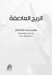 تحميل كتاب الريح العاصفة ل بلقيس القحطاني pdf مجاناً | مكتبة تحميل كتب pdf