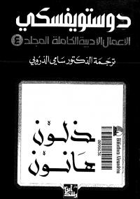 تحميل كتاب دوستويفسكي الأعمال الأدبية الكاملة المجلد الرابع ل فيودور دوستويفسكي pdf مجاناً   مكتبة تحميل كتب pdf