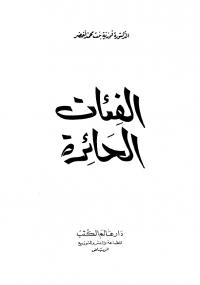 تحميل كتاب الفئات الحائرة ل فوزية أخضر pdf مجاناً | مكتبة تحميل كتب pdf