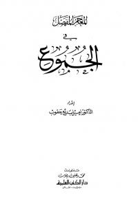 تحميل كتاب المعجم المفصل فى الجموع ل إميل يعقوب pdf مجاناً | مكتبة تحميل كتب pdf
