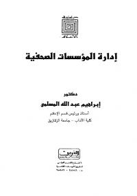 تحميل كتاب إدارة المؤسسات الصحفية ل إبراهيم المسلمى pdf مجاناً | مكتبة تحميل كتب pdf